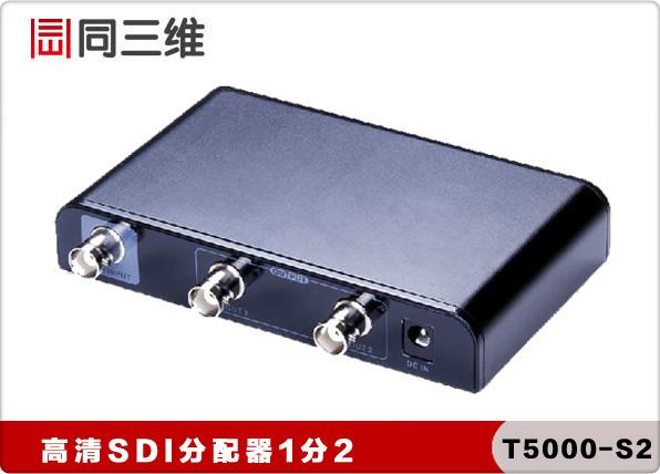 t5000-s2 sd/hd/3g-sdi一分二分配器